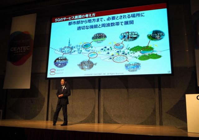 NTTドコモR&Dイノベーション本部長の中村寛氏は都市部に限らず、必要な場所で5Gサービスを展開すると強調した