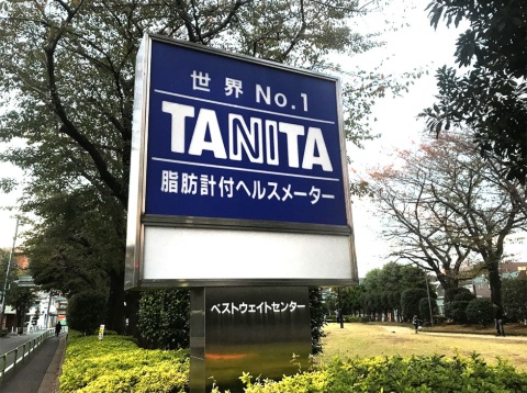タニタ本社の手前に設置されている看板