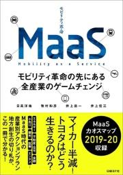 MaaSは「地方創生」の切り札 課題大国ニッポンを救う(画像)