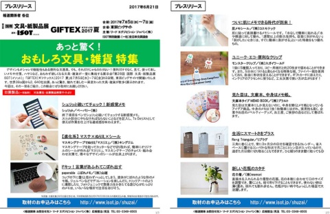 掲載されたリリース (C)リードエグジビションジャパン
