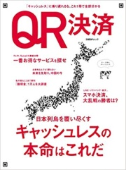 キャッシュレス決済の先進県は? 47都道府県ランキング発表(画像)