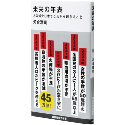 「高齢化が進む社会がもたらす新しい現実は、日本における『静かなる有事』。多くの人に読んでもらいたい本」(石橋氏)