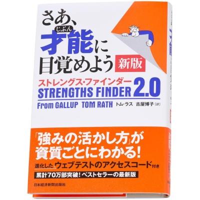 「強みを生かすか弱みを改善するかは、人材育成で問われる部分。本書では強みを再発見できる」(石橋氏)