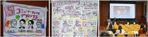 東京女子大学では18年度から情報デザインを教える講座が始まった。現代の社会の問題を解決するとき、社会をデザインするという視点が欠かせないからだ。写真は「コミュニケーションをデザインする-情報デザインのすすめ」と呼ぶ連続講座の様子。授業中にレコーディンググラフィックの手法を採用するなど、新しいスタイルの授業だった