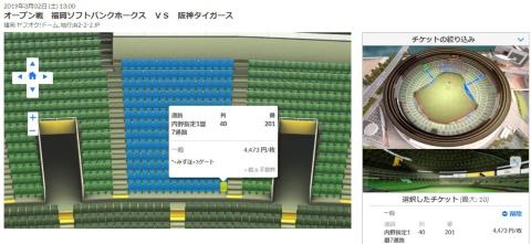 福岡ソフトバンクホークスの試合は、「個席」単位でチケット価格が変わるように