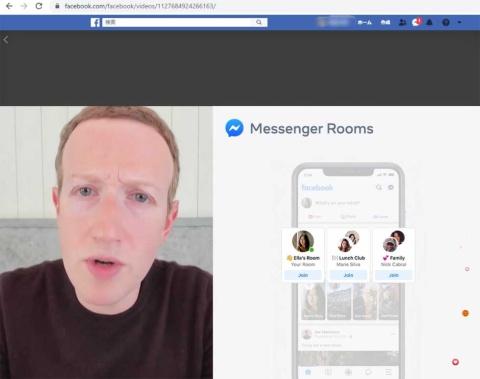 「Messenger Rooms」を説明するマーク・ザッカーバーグCEO。ミーティングを開催するための仮想ルームを設定できる