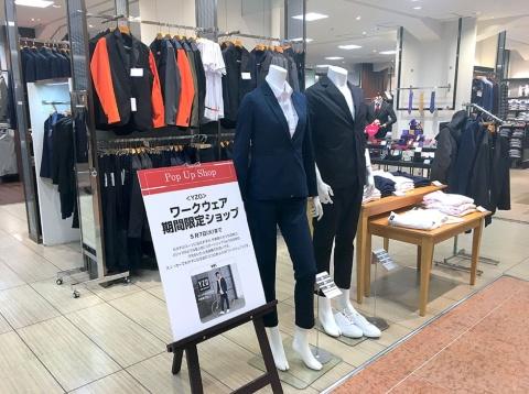 2019年2月から期間限定で「WORK WEAR SUIT(ワークウェアスーツ)」が伊勢丹 浦和店や仙台三越などで販売されるまでになった