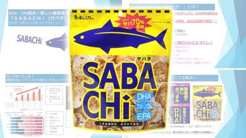 原材料の70%にサバが使われているサバチップス「サバチ」。サバに含まれる栄養素のキャッチコピーがさまざまな消費者に刺さって大ヒットしている