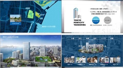 東京ポートシティ竹芝は、総面積約20万平方メートルの大型開発。オフィスタワーのメディア向け内覧会に当たっては、スライドの代わりに動画を採用したプレゼンテーションが行われた