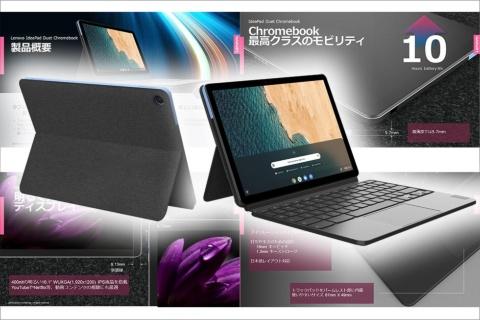 Chrome OSを搭載するIdeaPad Duet Chromebook。実勢価格は4万2000円(税込み)前後と、Windows搭載の画面分離型パソコンと比べて安い