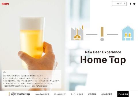 キリン月額制ビールに見つかった欠陥 改善に費やした1年の苦闘(画像)