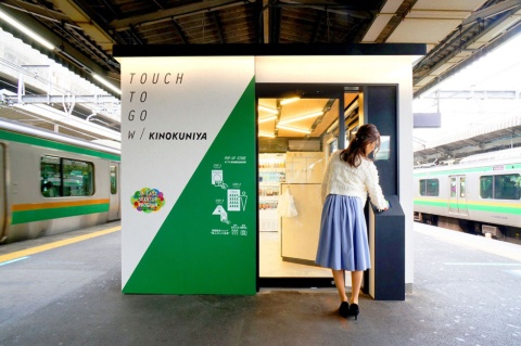 JR東日本スタートアップが2018年10月17日~同12月14日にかけて、東京・赤羽駅の5、6番線ホーム上で無人決済店舗の実証実験を実施した