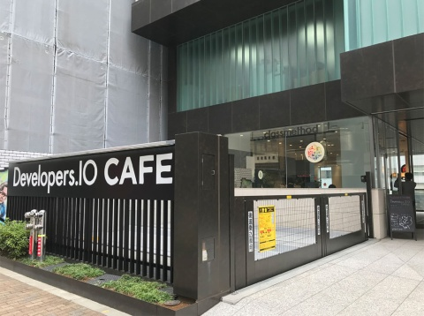 完全キャッシュレス、レジレス、ウオークスルー体験ができるカフェ「Developers.IO CAFE」はJR・東京メトロ秋葉原駅から徒歩5分