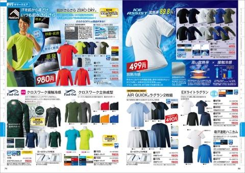 ワークマンの商品カタログにはどのページにも、商品の機能解説がびっしりと書き込まれている。右上が499円の放熱冷感シャツ