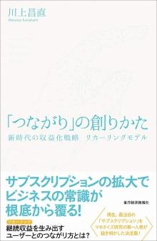 サブスクリプションについて詳細に解説した川上昌直教授の最新刊『「つながり」の創りかた: 新時代の収益化戦略 リカーリングモデル』(東洋経済新報社)