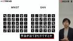 ディープラーニングG検定対策8 ディープラーニングの研究分野