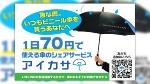 傘シェアリングのすごい可能性 JR東やローソンも導入