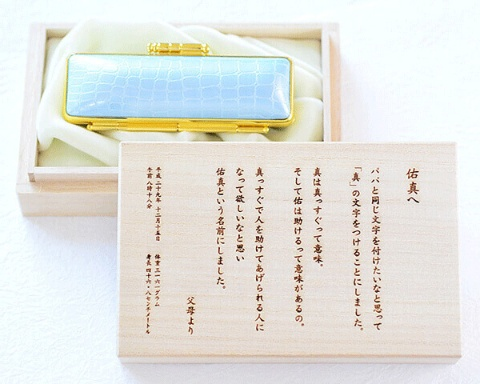 小林大伸堂の「名印想」は、桐箱の表面に命名理由を刻印することができる出産祝いにも最適な印鑑だ