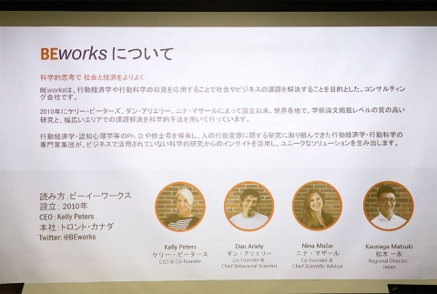 BEworksは人間の不合理な行動パターンを研究する「行動経済学」を、ビジネスに生かすために活動している組織