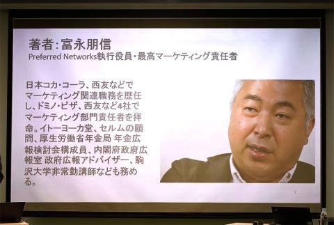 富永朋信氏のプロフィル