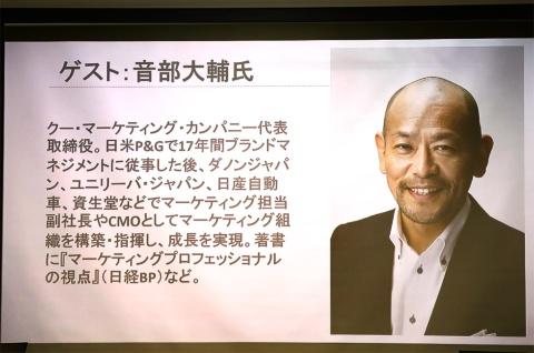 クー・マーケティング・カンパニー代表取締役、音部大輔氏のプロフィル