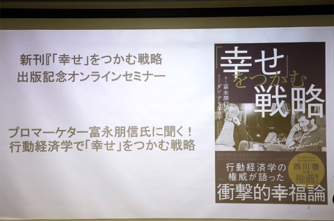 2020年2月18日に発売された富永朋信氏著書の『「幸せ」をつかむ戦略』(日経BP)