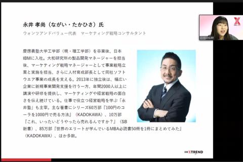 ウォンツアンドバリュー代表でマーケティング戦略コンサルタントの永井孝尚氏が登壇し、「事業創造型マーケター」とは何か、アフターコロナの世界に必要なマーケターの極意をオンラインセミナーで解説した