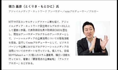 アジャイルメディア・ネットワーク アンバサダー/noteプロデューサー/ブロガーの徳力基彦氏