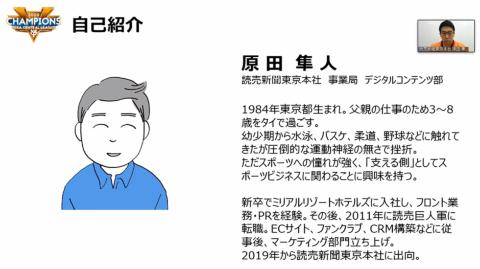読売新聞東京本社の原田隼人氏のスライド。昔からスポーツに触れていた経験があり、社会人となって「支える側になりたい」という思いから読売巨人軍に転職。現在は読売新聞に出向し、マーケティングを担当