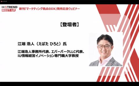 DXこそマーケターの仕事 江端浩人氏がノウハウを伝授(画像)