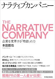 『ナラティブカンパニー』(本田哲也著、東洋経済新報社)