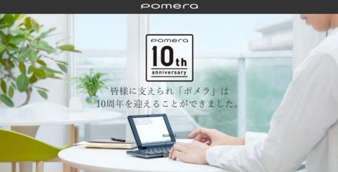 「ポメラ」発売10周年の特設サイト