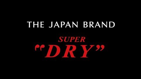 「アサヒスーパードライ THE JAPAN BRAND宣言」編