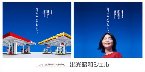交通広告でもアピール。19年4月1日には社員の期待感を高めるため、支店のある主要駅にポスターを掲示