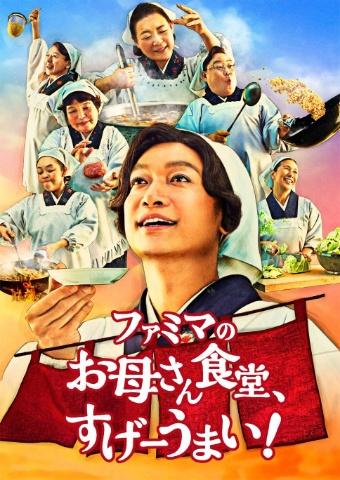 ファミリーマートのオリジナル総菜・冷凍食品ブランド「お母さん食堂」の新CMで、再び母親姿になった香取慎吾