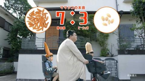 『新黄金バランス「7:3」誕生!』編。子供を乗せて自転車をこぐママツコが「私、亀田を変えたいの」と、7対3のほうがいいという胸中を訴える