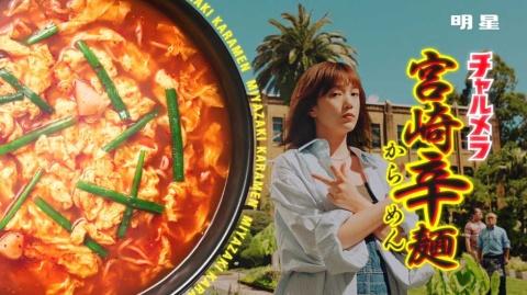 「明星 チャルメラ 宮崎辛麺」の新CMに起用された本田翼