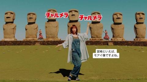 モアイ像の前で踊るなどシュールさで、印象付けた