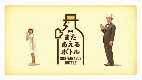 「またあえるボトル」のロゴも擬人化され、サステナブルな素材であることを親しみをもって伝える