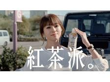 午後 の 紅茶 深田 恭子