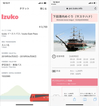 Izukoアプリ。左がデジタルフリーパス、右がワンタップで飛べる観光船の情報サイト