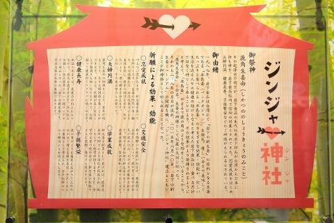 ジンジャー神社。狛犬ならぬ狛鹿「イワシカ」のデザインは一般から募集された。おみくじや絵馬、お守りもある
