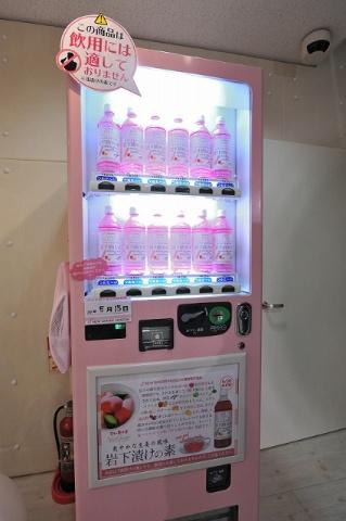 岩下の新生姜の漬け液をペットボトルで販売する自販機もここだけ