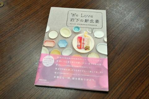 オリジナルレシピやTwitterの投稿が掲載された書籍「We Love 岩下の新生姜」(マガジンハウス)