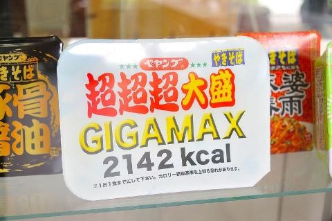 2142キロカロリーをうたう「超超超大盛GIGAMAX」(2018年発売)