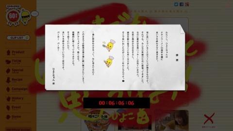 ひよこちゃんの辞表(画像提供/日清食品)