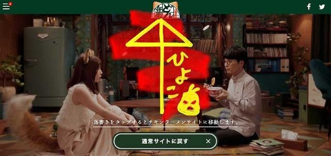 不良になったひよこちゃんが商品紹介ページに落書き(画像提供/日清食品)
