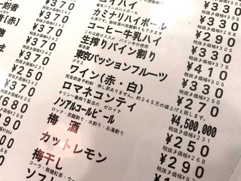 200円、300円台のドリンクが並ぶ中、450万円のロマネコンティが混じっている