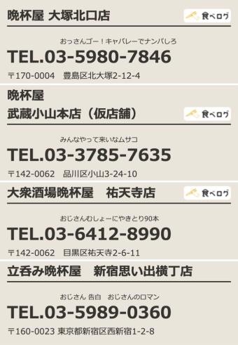 各店舗の電話番号のゴロ合わせがちょっと無理やりっぽくて笑えます