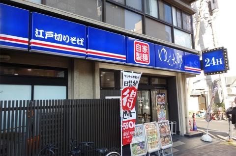 江戸切りそば ゆで太郎 西五反田本店(写真/渡貫幹彦)